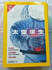美国国家地理杂志(中文版)  [2001年1一12期全 2001创刊  1 · 2 · 4 · 6 · 12    5本带地图]