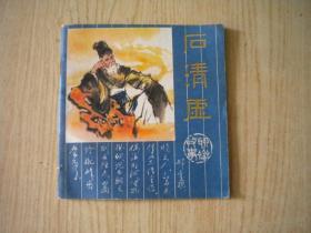 《石清虚》聊斋,48开林锴绘,人美1982.2一版一印,5787号,连环画