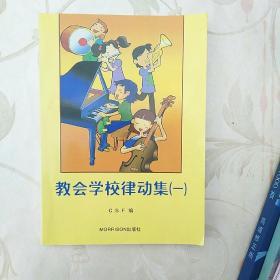 教会学校律动集(一) C.S.F编   MORRISON出版社