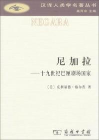 尼加拉:十九世纪巴厘剧场国家(汉译人类学名著丛书)