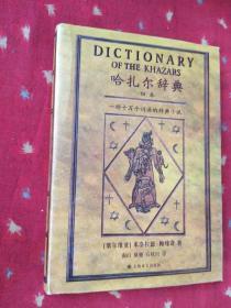 哈扎尔辞典(阳本):一部十万个词语的辞典小说(精)