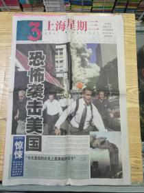 恐怖袭击美国【上海星期三】