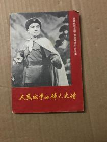 人民战争的伟大史诗----革命现代京剧《智取威虎山》评论集(一版一印)