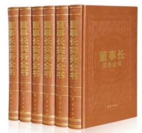 董事长实务全书(皮面烫金)全六卷16开精装  1D30c