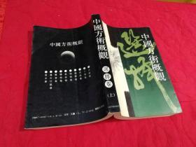 中国方术概观 选择卷(上)