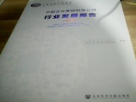 中国企业集团财务公司行业发展报告(2018)