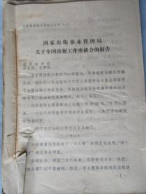 一九七八年年二月《山东省出版工作会议全部资料》