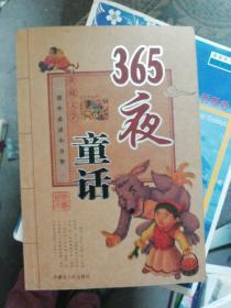 365夜童话
