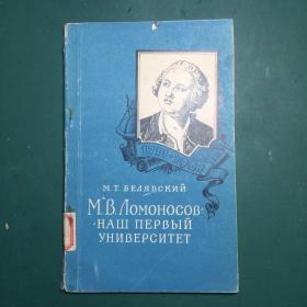 我们的第一所大学,俄文原版