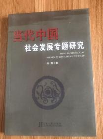 当代中国社会发展专题研究