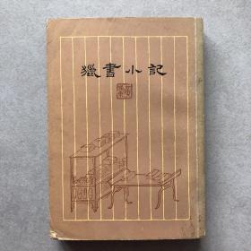 猎书小记(明窗 1979年初版 黄俊东代表作)