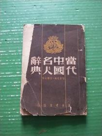 当代中国名人辞典(见图)民国三十六年十二月印