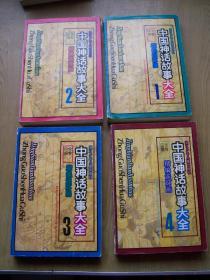 中国神话故事精编连环画 (有护套 )**.大32开.全4册.【32开--58】