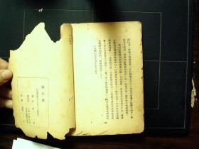 G384,民国新文学精品:唐弢《识小录》 上海出版公司1947年初版