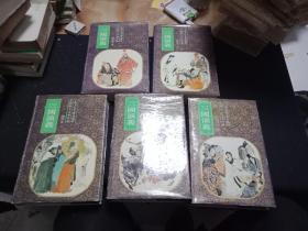 三国演义5册全