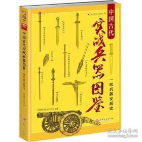 中国古代实战兵器图鉴:一部兵器发展史(全新)