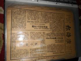 淮海报1949年8月份合订本