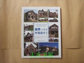 金牌小住宅外观设计1