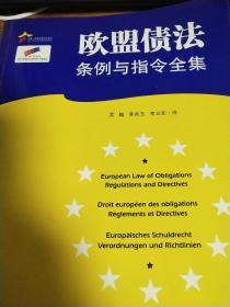 欧盟债法条例与指令全集