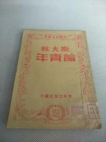 青年出版社编行中国青年丛书《斯大林论青年》一册