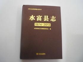 县志地方志《水富县志1974-2013》附光盘 大16开精装  方志出版社