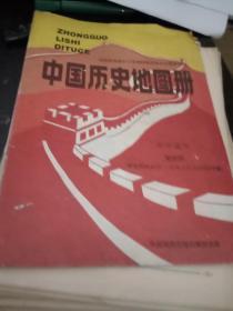 中国历史地图册(初中适用第四册)