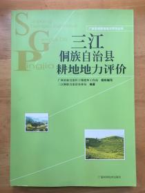 正版现货 三江侗族自治县耕地地力评价 广西科学技术出版社