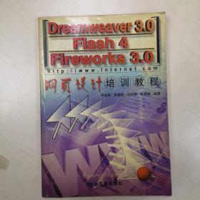 Dreamweaver 3.0、Flash 4、Fireworks 3.0网页设计培训教程