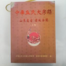 中华丘氏大宗谱 山东高密 诸城分谱(上下卷)