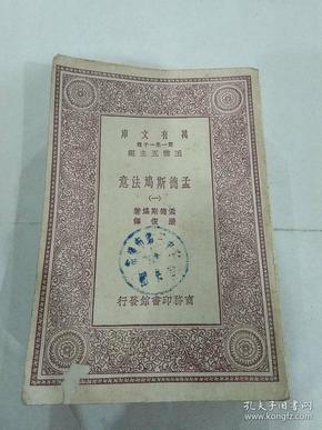 民国旧书   万有文库:孟德斯鸠法意 1-6册  全