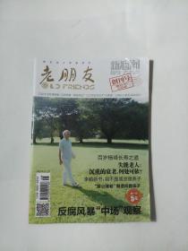 创刊号:老朋友  新浪潮  2014年8月第1期总第1期