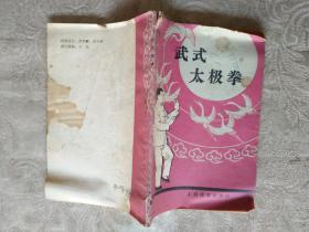 武术书籍《武式太极拳》品相、作者、出版社、年代、详情见图,铁橱中南1--6