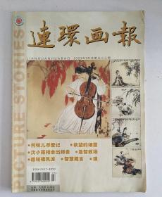 连环画报(2003年第3期)