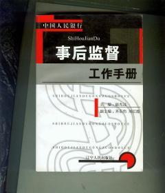 中国人民银行事后监督工作手册