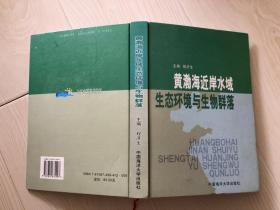 黄渤海近岸水域生态环境与生物群落【请注意看详细描述】