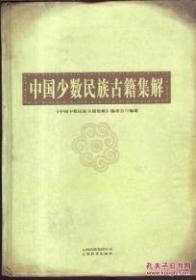 中国少数民族古籍集解