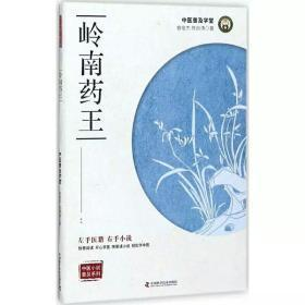 岭南药王:中医普及学堂