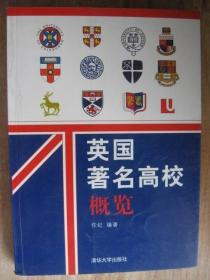 英国著名高校概览