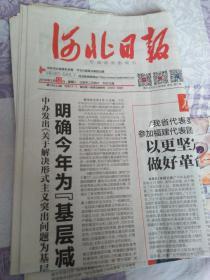 河北日报2019年3月12日,平山旅游金三角