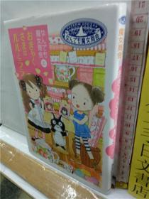 なんでも魔女商会㉑   おきゃくさまはルルとララ    あんびるやすこ   岩崎书店     日文原版32开儿童读物