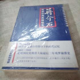 从南京到台北:蒋介石败退台湾真相始末