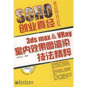 SOHO创业真经:3ds max&Vray室内效果图渲染技法精粹
