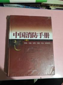 中国消防手册.第五卷.能源、交通、仓储、金融、信息、农林防火