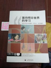 面向明日世界的学习:国际学生评估项目 (PISA) 2003报告