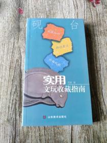 实用文玩收藏指南:砚台