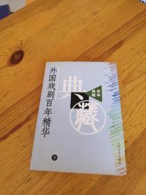 外国戏剧百年精华(下)