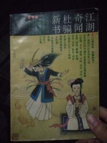 江湖奇闻杜骗新书_1994年一版一印,印数2千册