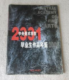 中央美术学院毕业生作品年鉴.2001
