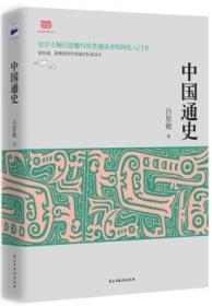 中国通史 正版 吕思勉  9787513905039
