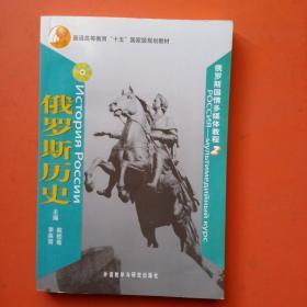 普通高等教育十五国家级规划教材:俄罗斯历史2(罗斯国情多媒体教程)